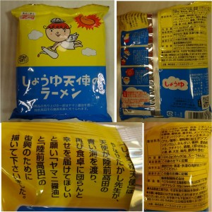 ★購入商品 醤油 天使のラーメンフードオアシスアツミ山田店