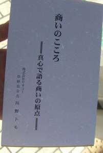 20061115ヤオコー会長の本15