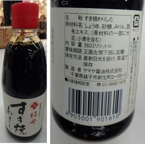 ★購入商品 柿安すき焼き割下20141231オークワ南紀店 (5)