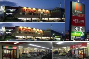 ●20141214フードオアシスアツミ山田店atsumiyamada