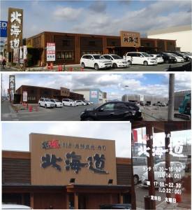 ●20141214北海道 豊川市正岡