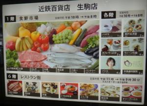 ◆近鉄百貨店生駒店 20141229 (15)