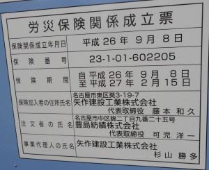 □未労災看板ピアゴ岩倉店20150104 (4)