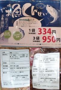 ★購入商品POP 魚屋のくんせい 20150101道の駅まんぼう (21)