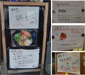 ◇店内メニュー20141220飛騨陣屋 (7)