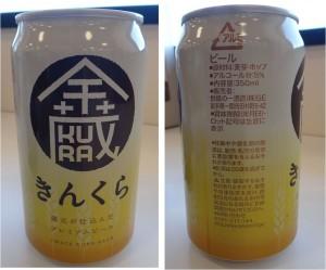 ★購入商品金蔵ビール20150123バロー豊橋牟呂店