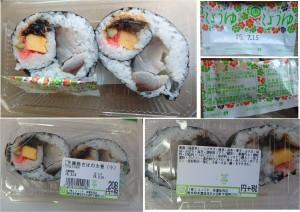 ★黒酢鯖寿司購入商品 コノミヤ美濃加茂店訪問記20150214  (6)