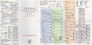 ◇西武池袋本店フロアガイド-2
