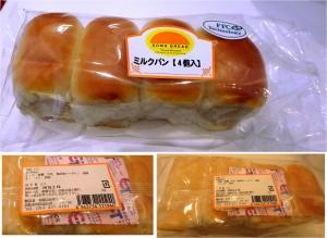 ★相馬パン浜松市 ミルクパン購入商品20150212ビオ  あつみエピスリー浜松店 (16)