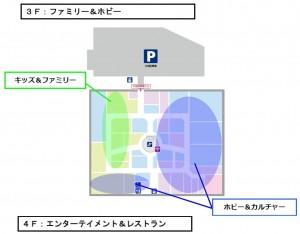 イオンモール旭川 フロアレイアウト 3階