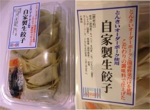 ★自家製餃子 購入商品20150212ビオ  あつみエピスリー浜松店 (51)