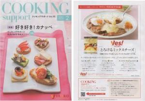 ◇クッキングサポート20150131ヤオコー南流山店 (9)