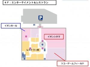 イオンモール旭川 フロアレイアウト 4階
