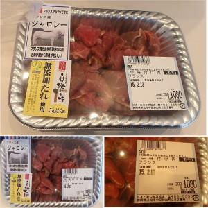 ★フランス産 シャロレー 牛肉 購入商品20150212ビオ  あつみエピスリー浜松店 (42)