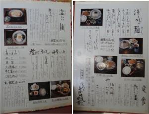 ◆全体メニュー20150123つるつるうどん定吉 (4)