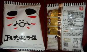 ★藤原製麺 ゴールデンボンラー麺 購入商品20150130 (1)