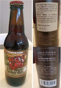 ★ベアードビール レッドローズ アンバーエール 購入商品20150212ビオ  あつみエピスリー浜松店 (6)