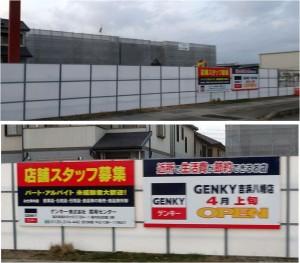 ◇20150221ゲンキー吉浜八幡店 (15)
