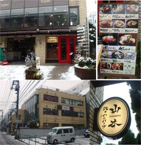 ●外観20150130俺のハンバーグ山本吉祥寺店 (1)