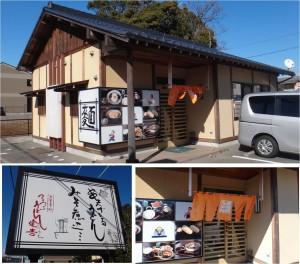●20150123つるつるうどん定吉(愛知県豊川市)