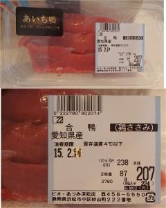 ★合鴨ささみ 愛知産 購入商品20150212ビオ  あつみエピスリー浜松店 (46)