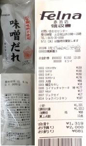 ★レシート購入20150227カネスエフェルナ赤池店 (16)