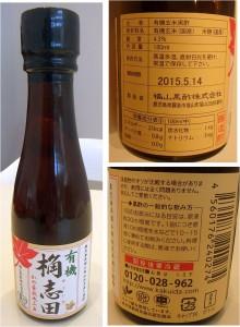 ★桷志田 有機 購入商品有機20150212ビオ  あつみエピスリー浜松店 (2)