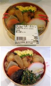 ★わっぱ飯 購入商品20150212ビオ  あつみエピスリー浜松店 (49)