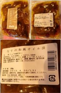 ★購入商品なすの和風オイル漬け20150131ヤオコー南流山店 (35)