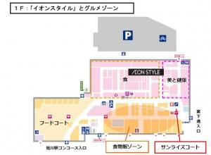 イオンモール旭川 フロアレイアウト 1階