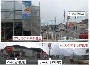 ◆クスリのアオキ芥見店20150214