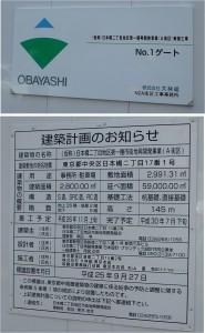 □日本橋二丁目地区第一種市街地再開発事業 (4)