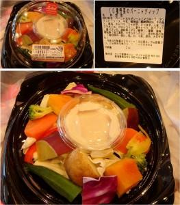 ★購入商品10種類の野菜のバーニャデッィプ20150131ヤオコー南流山店 (40)