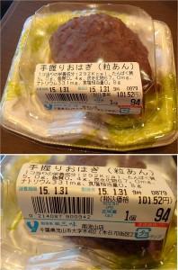 ★購入商品おはぎ-1 20150131ヤオコー南流山店 (23)