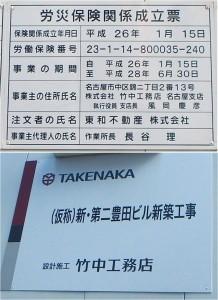 ◆20150215豊田第二ビル