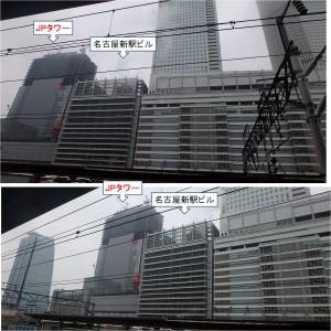 ●20150130名古屋駅から駅前のビルを撮影 (2)