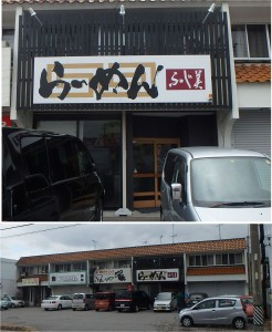 ●20150117ふじ美(岡崎市)