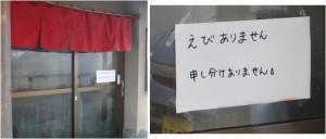 ◇えびありません20150307松葉屋(西尾市一色町) (2)