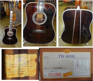■YW800Gハカランダ事務所2階ヤイリギター20150228 (52)