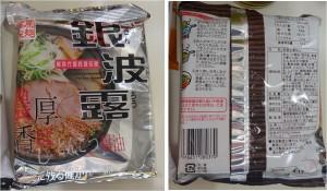 ★銀波露 ぎんぱろう とんこつ醤油 藤原製麺 購入商品20150123フィール豊川西店