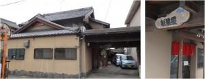 ●20150307松葉屋(西尾市一色町) (6)