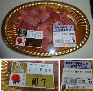 ★牛タン黒毛和牛 あいち20150307イクタフード平和店 (117)