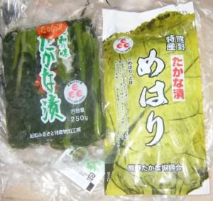 20081024-25購入商品・ジャスコ熊野店・めはり寿司用たかな
