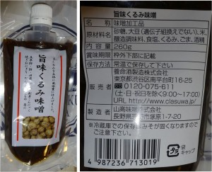 ★旨味くるみ味噌 購入商品20150329農場長 田畑耕作ソラト大府 (1)
