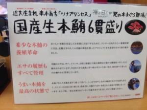 20150222スシロー 岡崎上和田店 (2)
