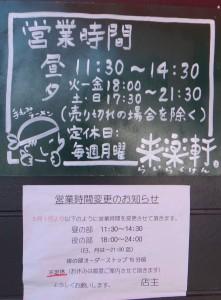 □営業時間20150220手もみラーメン来楽軒 (5)