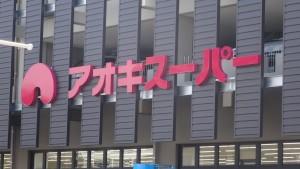 20150328アオキスーパー岡崎ウィズ  (4)