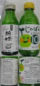 ★購入商品 じゃばらと新姫ドリンク20120429SuCオークワ南紀店