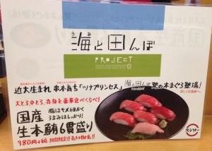 20150222スシロー 岡崎上和田店 (1)