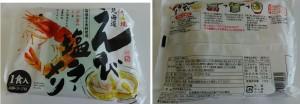 ★購入商品海老塩ラーメン 藤原製麺 20140613ヤマナカ西尾寄住店 (13)